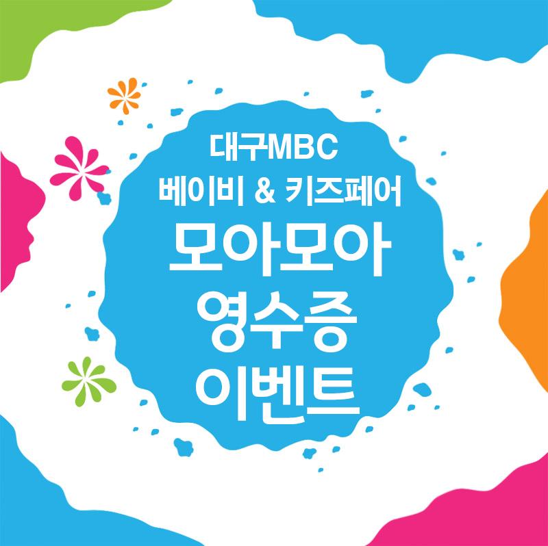 모아모아영수증이벤트.png