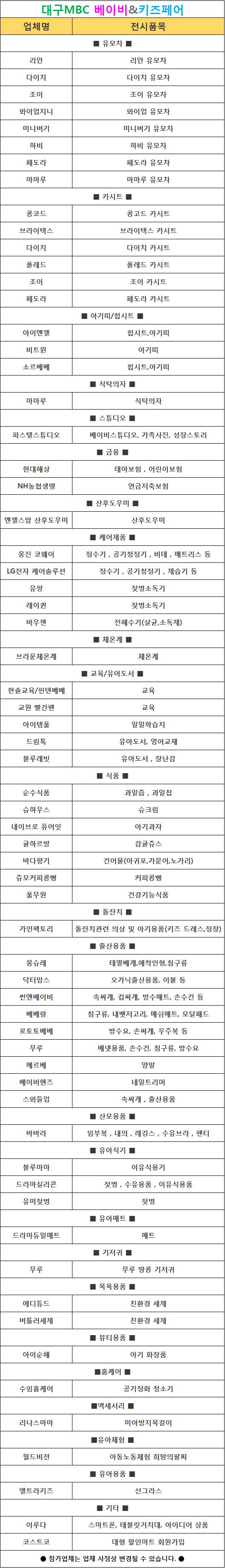 참가업체리스트1.png